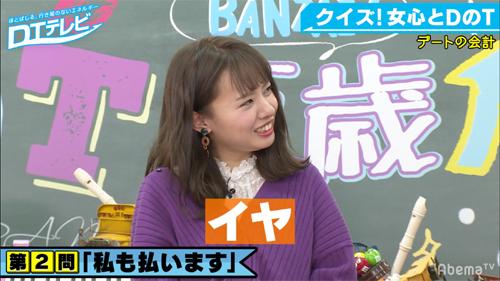 元NMB48山田菜々 割り勘男子に「全然払うんですけど…」 - Entame Plex