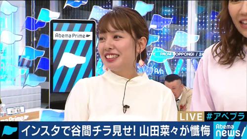 """元NMB48 山田菜々のセクシーすぎる""""谷間画像""""が話題!? - Entame Plex"""